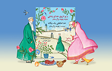 The Stranger's Farewell Cover and Characters Dari-Pashto