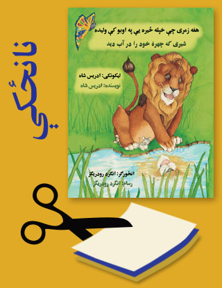 Pashto Fun Projects for The Lion Who Saw Himself in the Water
